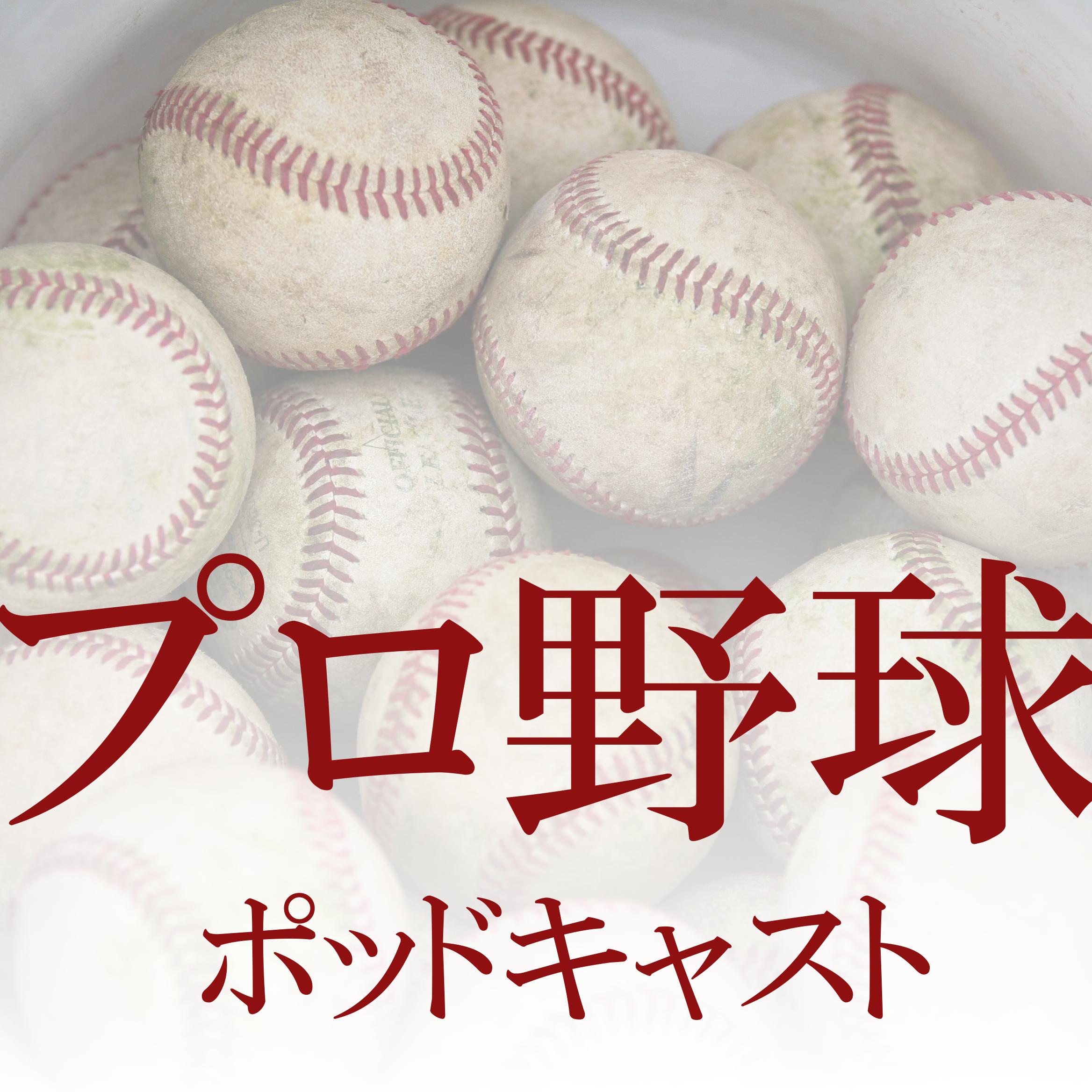 プロ野球ポッドキャストカバー画像