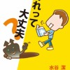 BKSトークライブショー vol. 002 水谷潔協力牧師(春日井聖書教会)