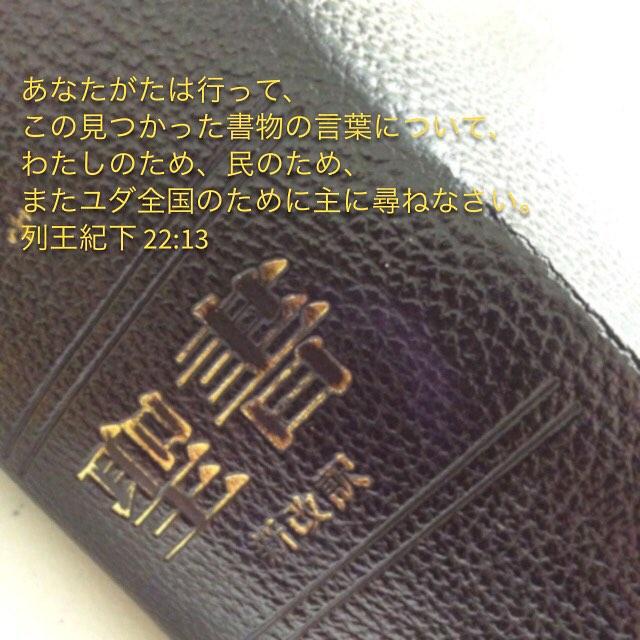 「「あなたがたは行って、この見つかった書物の言葉について、わたしのため、民のため、またユダ全国のために主に尋ねなさい。」??列王紀下? ?22:13? #聖書