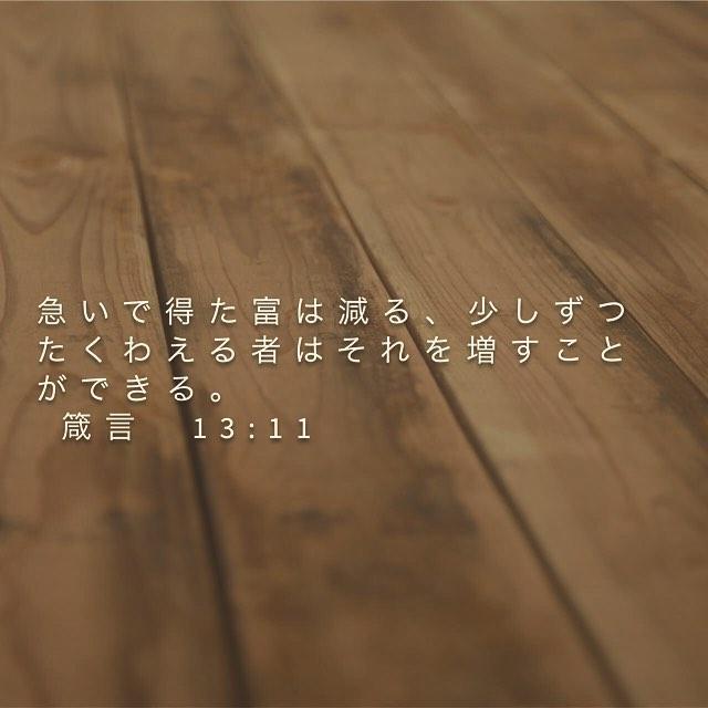 http://bible.com/81/pro.13.11.ja1955