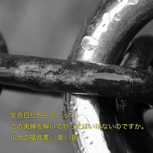 安息日だからといってこの束縛を解いてやってはいけないのですか。ルカの福音書13章16節#聖書