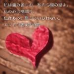 私は痛み苦しむ。私の心臓の壁よ。私の心は高鳴り、私はもう、黙っていられない。