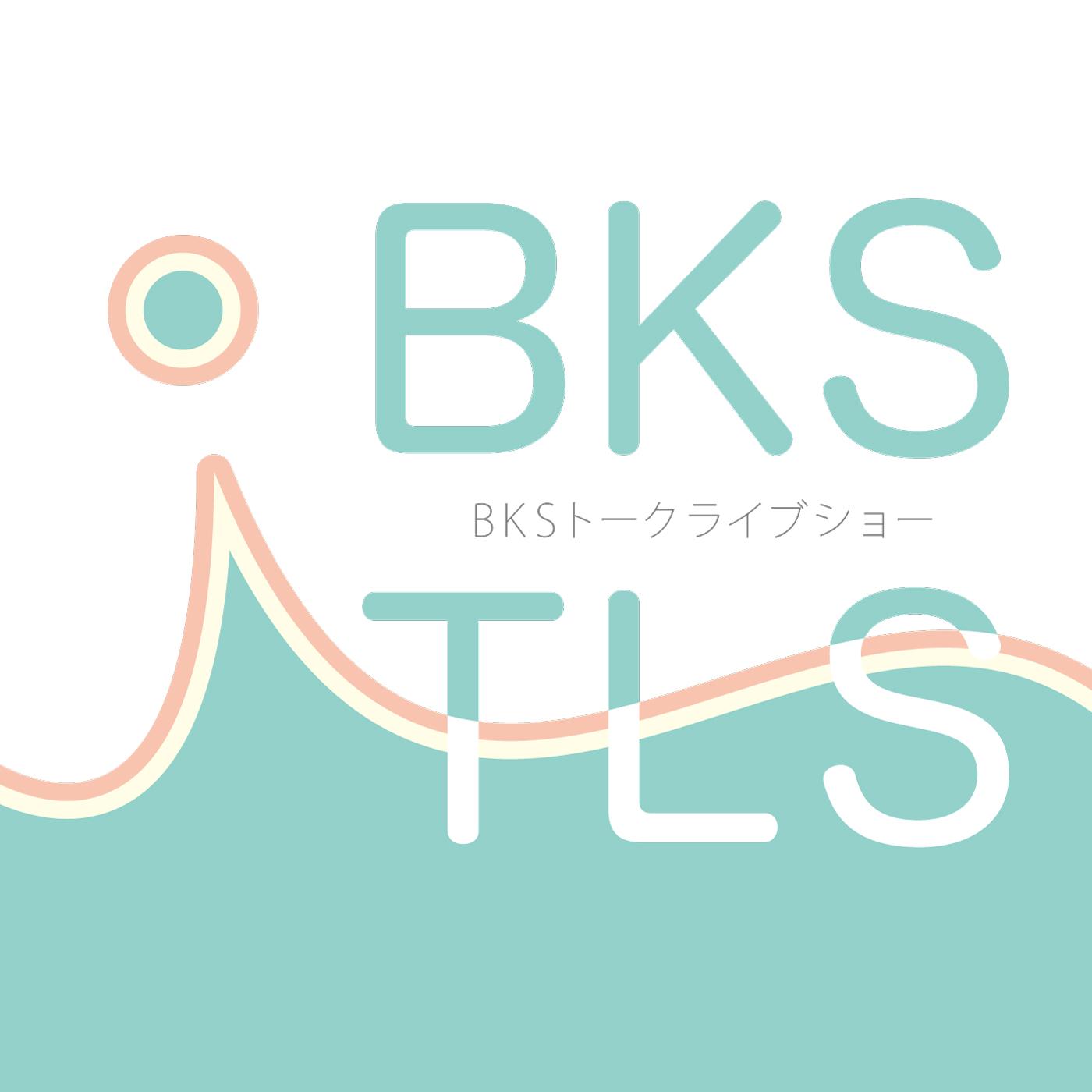 BKSTLS vol.018 ケン・ミルハウス師 (ボストン日本語キリスト教会牧師)