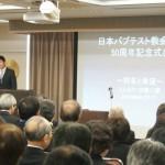 日本バプテスト教会連合は使命を共有する宣教連合体