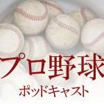プロ野球ポッドキャストの番組紹介
