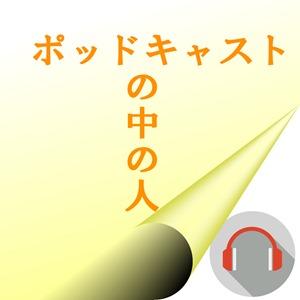 ポッドキャストの中の人003b 「サワダシンヤさん」後編