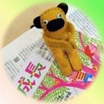 成長メッセージ「取税人ザアカイ」(2016年5月1週分)