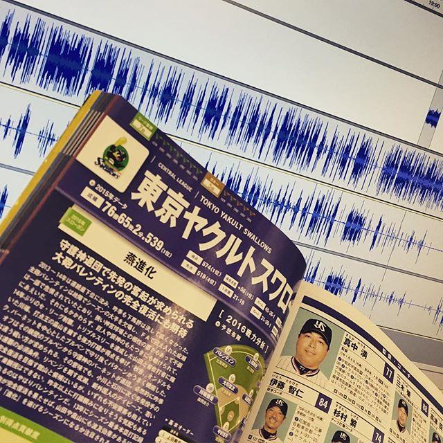 プロ野球ポッドキャストの収録、今日はヤクルトスワローズ担当のカネゴンさんと。編集も終了。#365写