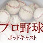 広島東洋カープ、ヤクルトスワローズ2016年9月(ケンタさん、カネゴンさん)