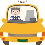 理解と信頼を得る (タクシーの表示)