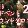カウントダウン29 教会のクリスマスツリー