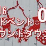 カウントダウン08 子どものためのクリスマス会