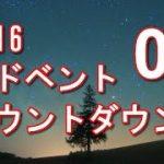 カウントダウン02 子どものためのクリスマス会