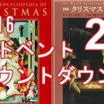 カウントダウン22 クリスマス百科事典
