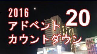 カウントダウン20 星レンゴくん登場
