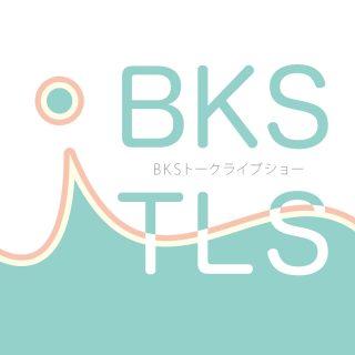 BKSTLS vol.23 朝岡勝牧師、大嶋重徳牧師(What the Pastors!)