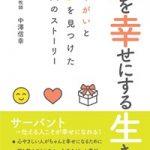 「人を幸せにする生き方」発売しました。